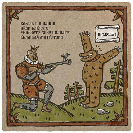 Vladimir-kamaev-lubok-juan-carlos-bear-hunting-01