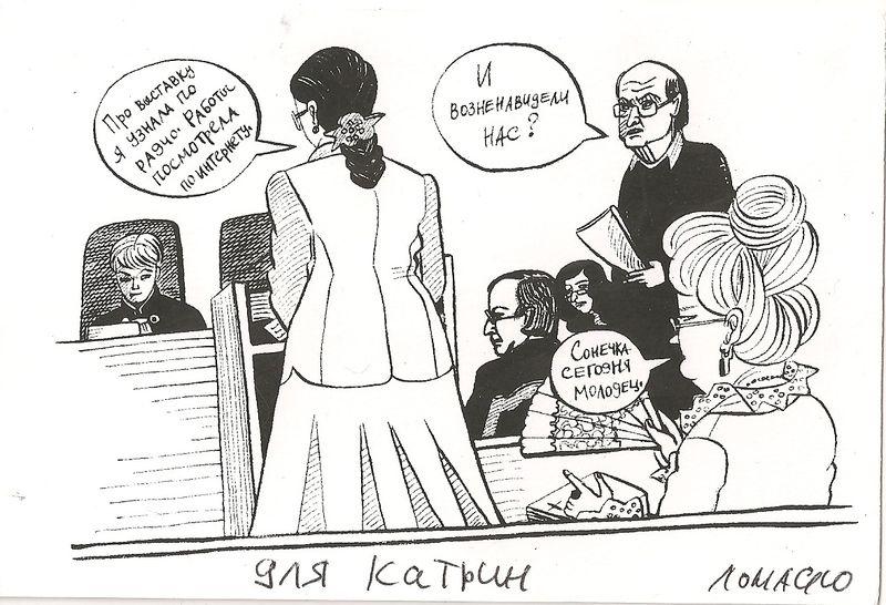 Samorudov Trial