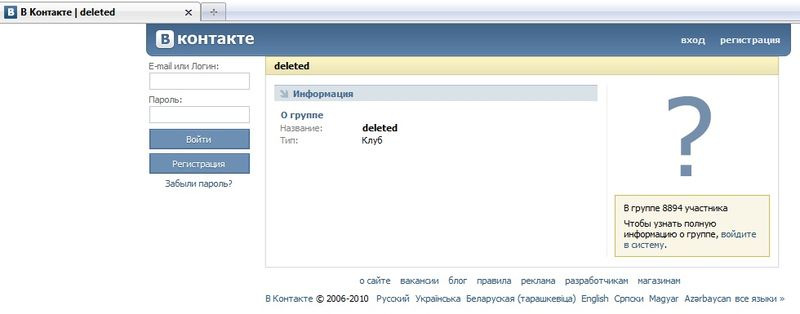 Deleted vkontakte