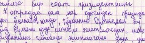 Pismo_zakluchennogo!