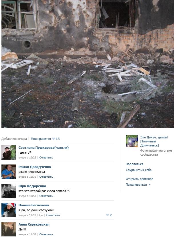 Dokuchayevsk bld near theater